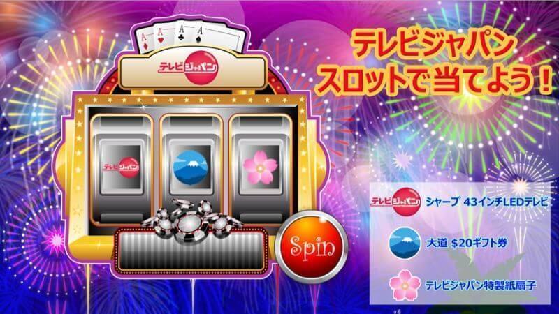 Event marketing slot machine game